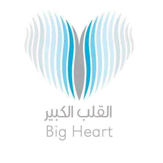 مؤسسة القلب الكبير