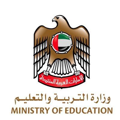 وزارة التربية و التعليم - الإمارات