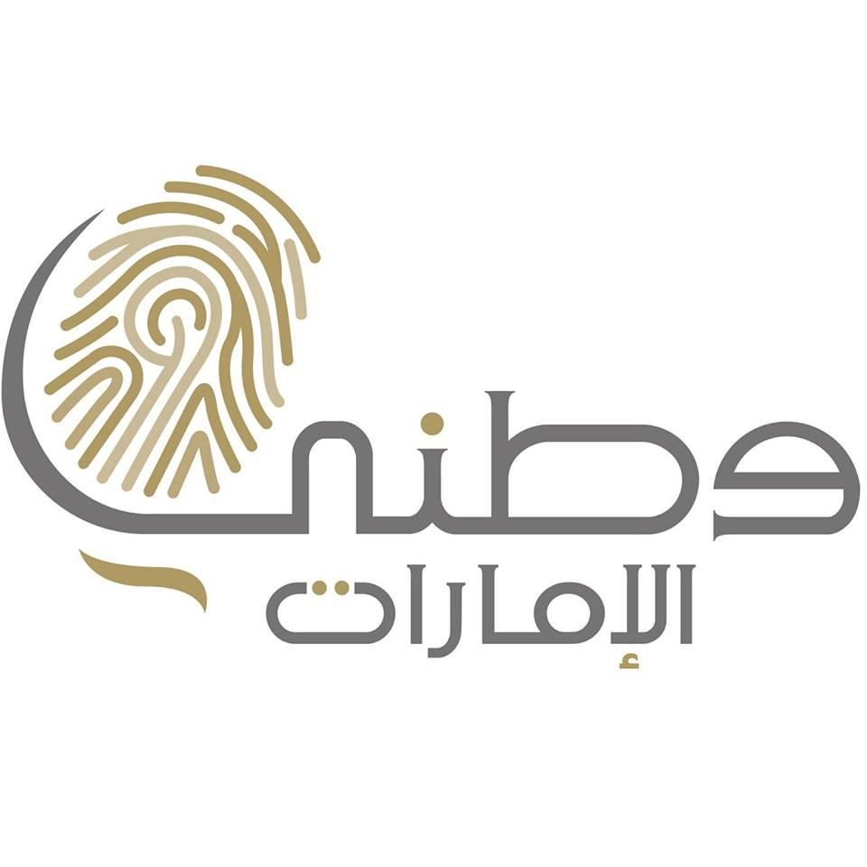 وطني - الإمارات