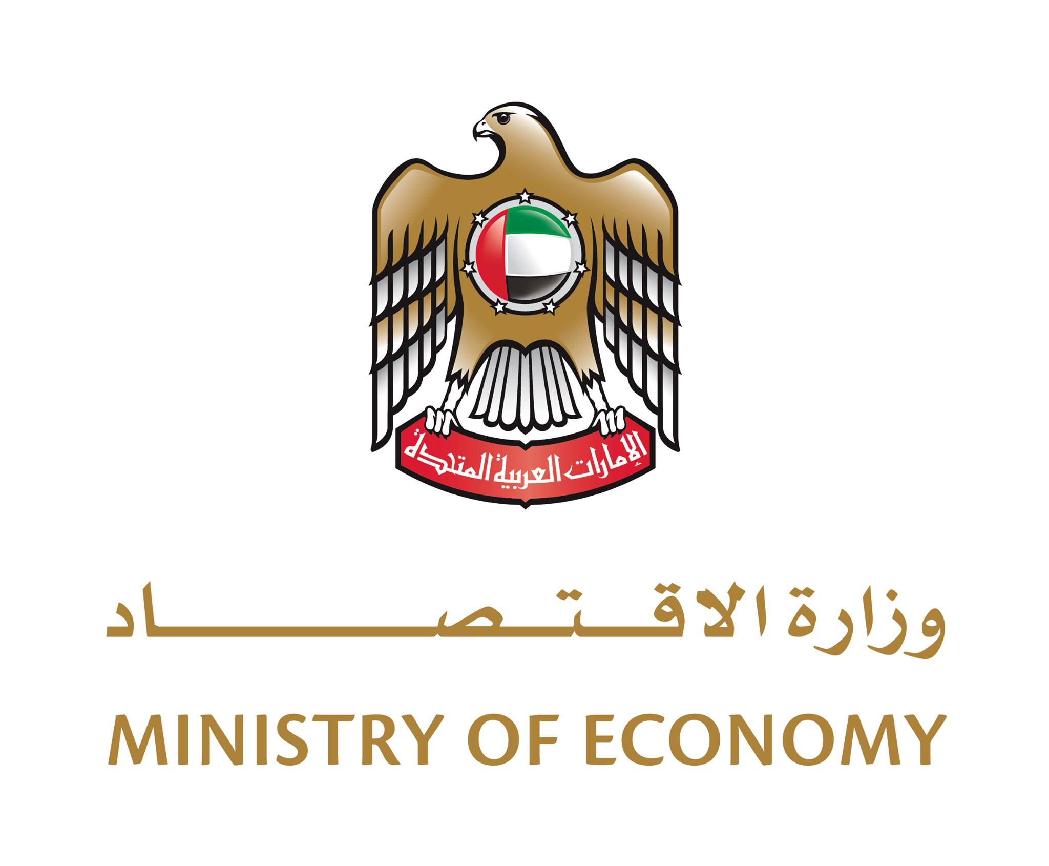 وزارة الإقتصاد - الإمارات